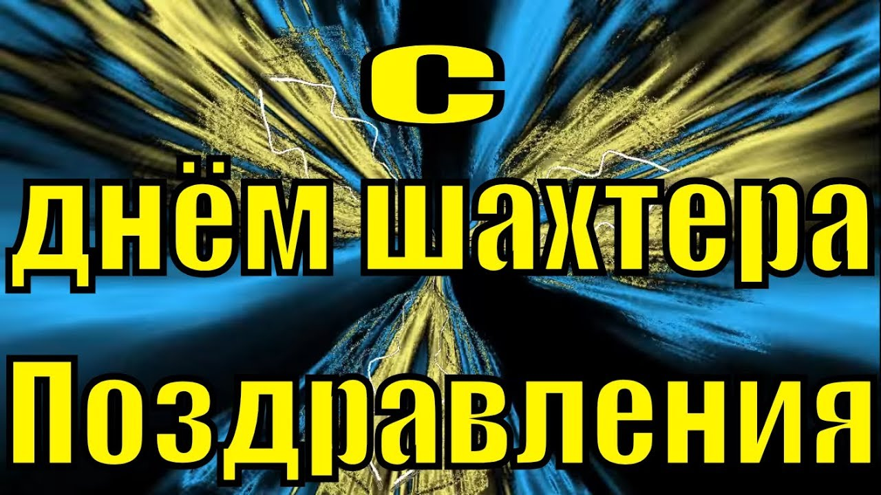 День шахтера 27 августа поздравление