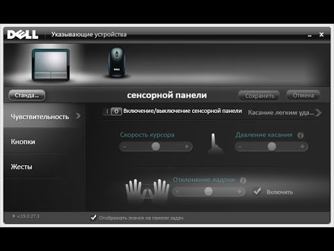 How to replace Precision touchpad driver with Synaptics