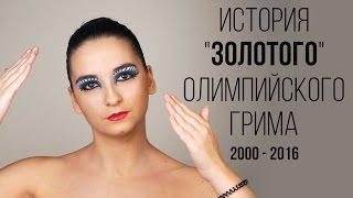 """Синхронное плавание. История """"золотого """" макияжа 2000 - 2016"""