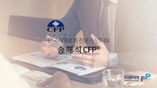 [CFP 인터뷰] 한국재무설계 송해석 CFP 전문가 인터뷰