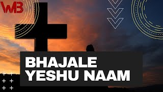 Bhajale Yeshu Naam Audio Video  Hindi Christian Song Worship Battler