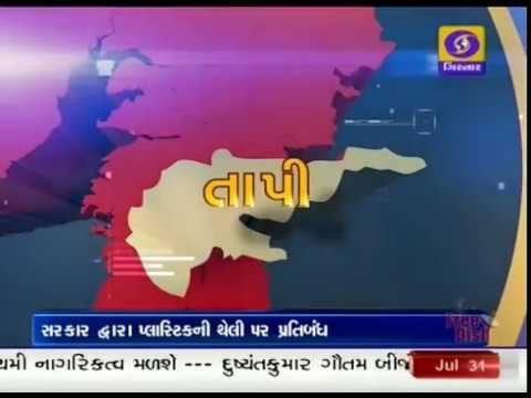 No Plastic No Pollution | Tapi |Ground Report Gujarati