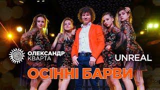 Осінні Барви. Олександр Кварта & UNREAL
