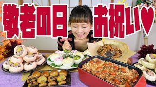 【BIG EATER】OVER 10 Servings! the Aged Day  & Autumn food【MUKBANG】【Party Kitchen】【RussianSato】