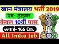 Ministry of Mines Latest Vacancy 2019   खान मंत्रालय भर्ती 2019   Ministry of Mines Recruitment 2019