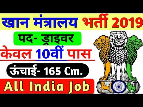 Ministry Of Mines Latest Vacancy 2019 | खान मंत्रालय भर्ती 2019 | Ministry Of Mines Recruitment 2019