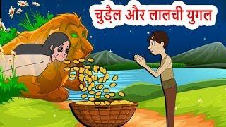 चुड़ैल और लालची युगल हिंदी कहानी-Hindi Moral Stories-Bed time fairy tale-Witch Story in Hindi #16