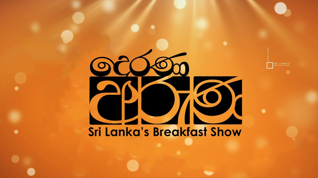 Download 16.05.2020 | දෙරණ අරුණ : Sri Lanka's Breakfast Show