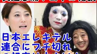 最近、「友近が日本エレキテル連合にブチ切れ」という記事が芸能ニュー...