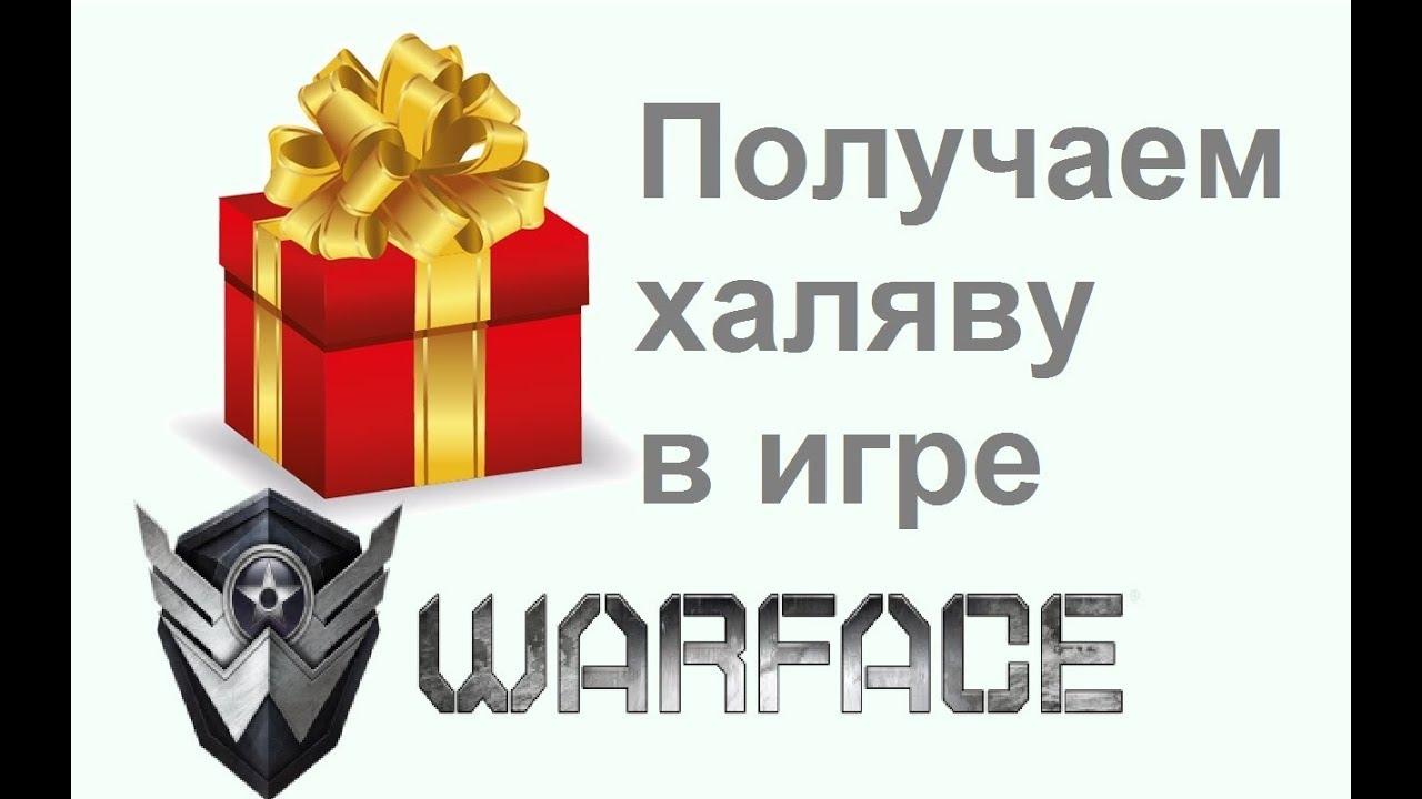 Подарки варфейс мегафон