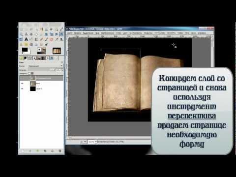 Эффектом с страниц презентацию перелистывания
