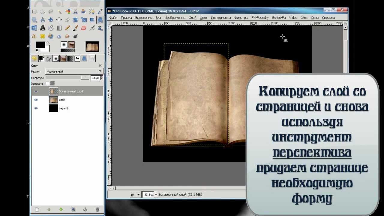 Как сделать перелистывание книги фото 6