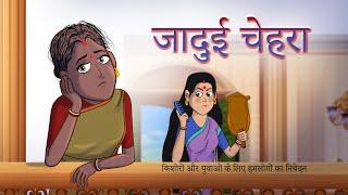 जादुई चेहरा    Hindi Kahaniya    SSOFTOONS HINDI   Fairy Tales in Hindi    Ssoftoons Yadon ki barat