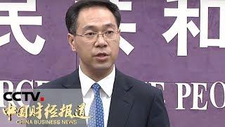 《中国财经报道》 20190517 10:00| CCTV财经