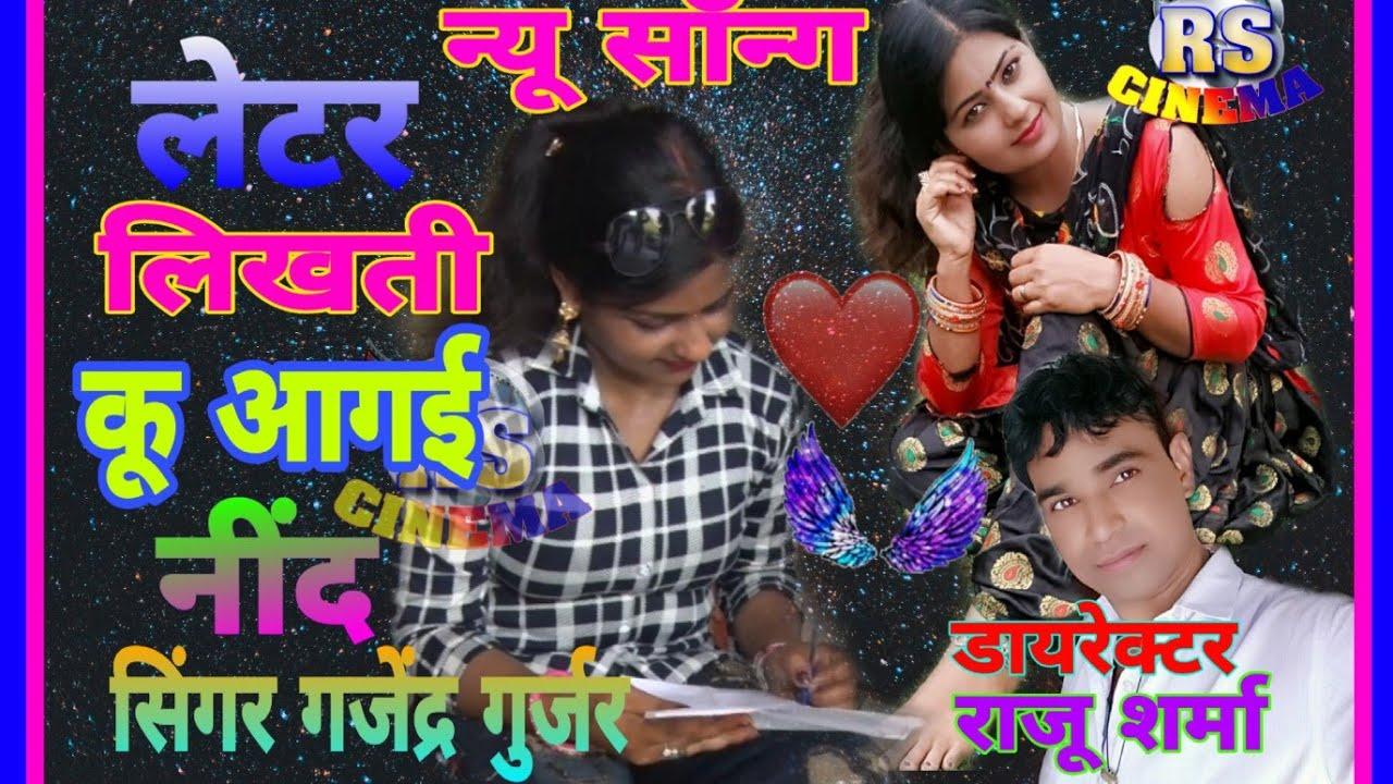 Download लेटर लिखती कू आगी नींद यार मेरो फिकर करेंगो !! Gajendra Gurjar Rasiya