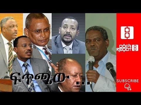 Ethiopia - Reyot News Magazine - ርዕዮት ዜና መጽሔት - 10/14/17