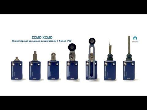 ZCMD21C12 Концевой выключатель разъем M12 5PIN @ концевые выключатели шнайдер электрик каталог
