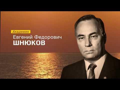 Академік Євген Федорович Шнюков (фільм до 90-річчя вченого)