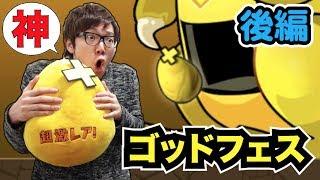 【パズドラ】ゴッドフェス10回引いてみた!後編!【ヒカキンゲームズ】 thumbnail