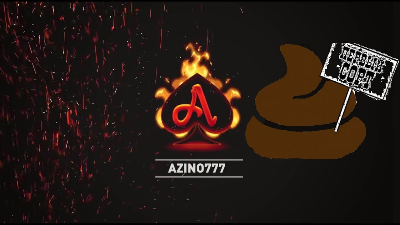 сайт azino
