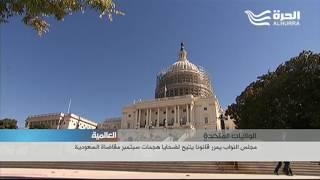 الكونغرس يمرر قانونا يسمح بمقاضاة السعودية عن هجمات 11 سبتمبر