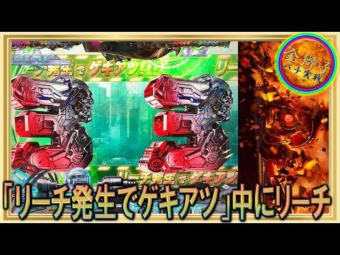4月新台!CRターミネーター2~リーチ発生でゲキアツ中にリーチ!!~