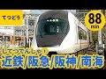 【電車】私鉄電車まとめ[1]近畿日本鉄道/阪急電鉄/阪神・山陽電鉄/南海電鉄〈88…