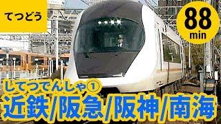 【電車】私鉄電車まとめ[1]近畿日本鉄道/阪急電鉄/阪神・山陽電鉄/南海電鉄〈88min〉【列車】Japanese Local Train Series-1