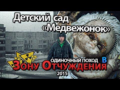 Припять. Детский сад «Медвежонок» Утраченное детство  Pripyat. Kindergarten. Lost childhood.