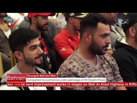 البحرين : Bahrain English News Bulletins 21-02-2018