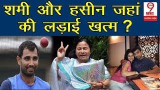 Mohammed Shami मामले में Mamata...