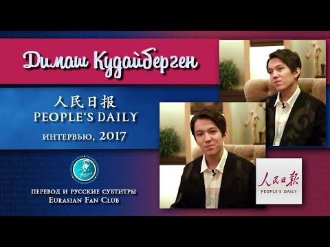 "Интервью Димаша Кудайбергена программе ""People's Daily"" Китай, 2017"