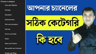 How To Select YouTube Channel Category Bangla || how to choose channel category