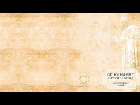 Свечена Академија - Општина Охрид