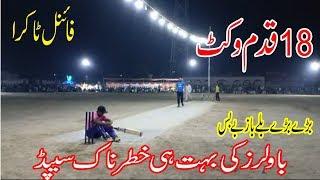Tape Ball Cricket Big Final Match | Sanam Iqbal Tahri Pindi | Best Thriller Tapeball Final