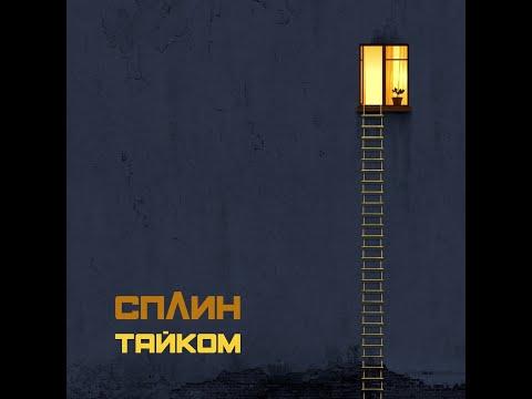 Сплин - Тайком[FULL ALBUM]