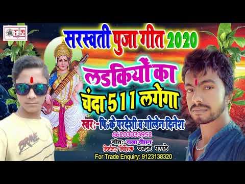 लड़कियों-का-चंदा-511-लगेगा_सरस्वती-पूजा-गीत--2020--#pk-pardesi-(and)-golden-dinesh---chanda-511
