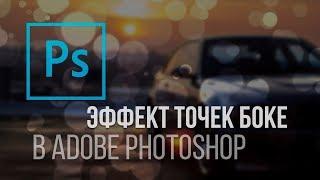 Эффект точек боке. Как в Adobe Photoshop сделать эффект точек боке?