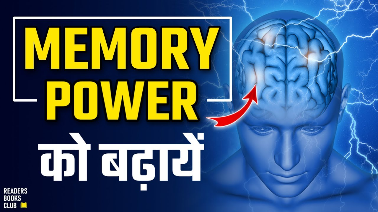 14 Ways to Improve Your Memory and Increase Brain Power in Hindi by Readers Books Club
