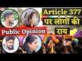 Supreme Court केArticle 377 पर फैसले के बाद जानिए क्या है लोगों की राय