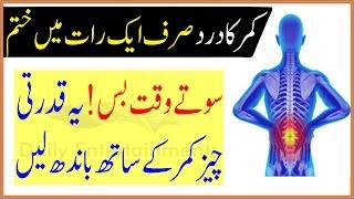 Kamar Dard Ka Fori Ilaj In One Night کمر درد کا ایک رات میں علاج