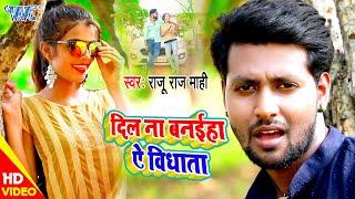 #Video - दिल ना बनईहा ऐ विधाता I #Raju Raj Mahi I Dil Na Baniha Ae Vidhata I 2020 Bhojpuri Sad Song
