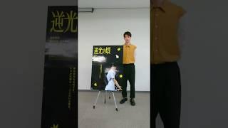 7月8日(土)に公開される映画「逆光の頃」で主演を務める、若手注目イケ...