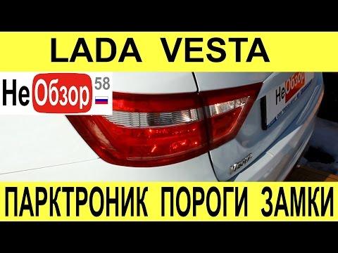 Парктроник, пороги, автозапирание дверей. LADA VESTA 1,6 л. 16 кл., 5МТ, 106 л.с.