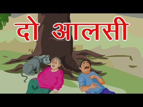 दो आलसी | Moral story | panchatantra ki Kahaniya | Hindi Kahaniya | dadi maa ki kahaniya