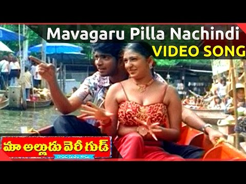 Mavagaru Pilla Nachindi Video   Maa Alludu Very Good  Allari Naresh, Mounika