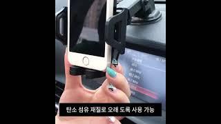 ID 차량용 핸드폰 네비게이션 거치대