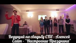 Тамада ведущий на свадьбу в СПб - Алексей