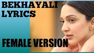 bekhayali-song-female-versionlyrics-kabir-singh