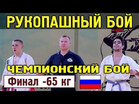 2018 финал -65 кг НУЖНОВ - ТОКАРЕВ  Рукопашный бой Чемпионат России Красноярск